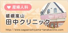 産婦人科 嵯峨嵐山・田中クリニック